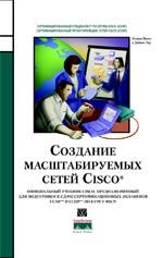 "книга ""Создание масштабируемых сетей Cisco, Кесрин Пакет, Дайана Тир"""