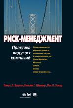 """книга """"Риск-менеджмент. Практика ведущих компаний, Томас Бартон, Уильям Шенкир, Пол Уокер"""""""