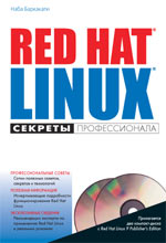 "книга ""УЦЕНКА: Red Hat Linux. Секреты профессионала + 2 CD-ROM, Наба Баркакати"""