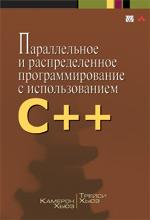 """книга """"Параллельное и распределенное программирование с использованием C++, Камерон Хьюз, Трейси Хьюз"""""""