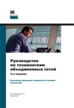 """книга """"УЦЕНКА: Руководство по технологиям объединенных сетей, 4-е издание, Cisco Systems"""""""