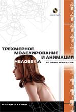 """книга """"УЦЕНКА: Трехмерное моделирование и анимация человека, 2-е издание + CD-ROM, Питер Ратнер"""""""