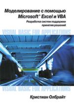 """книга """"УЦЕНКА: Моделирование с помощью Microsoft Excel и VBA: разработка систем поддержки принятия решений + CD-ROM, Кристиан Олбрайт"""""""