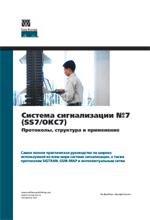 """книга """"УЦЕНКА: Описание системы сигнализации N7 (SS7/ОКC №7): протоколы, структура и применение. Издание Cisco Press, Ли Драйберг, Джефф Хьюитт"""""""