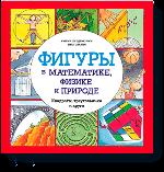 """книга """"Фигуры в математике, физике и природе. Квадраты, треугольники и круги, Кэтрин Шелдрик-Росс, Билл Славин"""""""