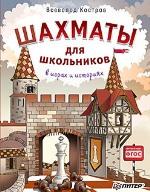 Шахматы для школьников в играх и историях Всеволод Костров
