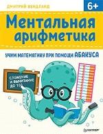 "книга ""Ментальная арифметика. Учим математику при помощи абакуса, Дмитрий Вендланд"""