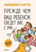 "книга ""Прежде чем ваш ребенок сведет вас с ума, Найджел Латта"""