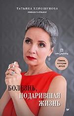 """книга """"Болезнь, подарившая жизнь, Татьяна Хорошунова"""""""