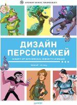 """книга """"Дизайн персонажей. Концепт-арт для комиксов, видеоигр и анимации, Кэттиш Анна, Че Тата, Смирнов Иван"""""""
