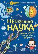 """книга """"Нескучная наука, Коллектив авторов Университета детей"""""""