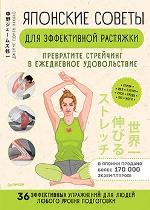 Японские советы для эффективной растяжки: превратите стрейчинг в ежедневное удовольствие Джеймс Сюити Накано
