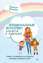 Эмоциональный интеллект для детей и родителей. Учимся понимать и проявлять эмоции, управлять ими Виктория Шиманская