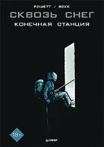Сквозь снег: конечная станция. Графический роман Жан-Марк Рошетт, Боке О.