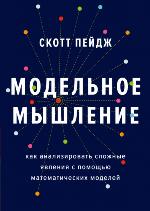 """книга """"Модельное мышление. Как анализировать сложные явления с помощью математических моделей, Скотт Пейдж"""""""