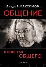 """книга """"Общение: В поисках общего, Андрей Максимов"""""""