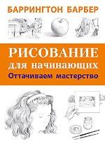 """книга """"Рисование для начинающих. Оттачиваем мастерство, Баррингтон Барбер"""""""