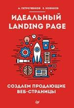 """книга """"Идеальный Landing Page. Создаем продающие веб-страницы, А. Петроченков, Е. Новиков"""""""