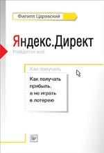 """книга """"Яндекс.Директ: Как получать прибыль, а не играть в лотерею, Филипп Царевский"""""""