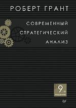 """книга """"Современный стратегический анализ. 9-е издание, Роберт Грант"""""""