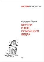 """книга """"Внутри и вне помойного ведра, Фредерик Перлз"""""""