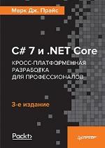 """книга """"C# 7 и .NET Core. Кросс-платформенная разработка для профессионалов. 3-е издание, Марк Дж. Прайс"""""""