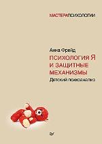 """книга """"Психология Я и защитные механизмы, Анна Фрейд"""""""