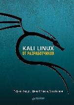 "книга ""Kali Linux от разработчиков, Рафаэль Херцог, Джим О'Горман, Мати Ахарони"""