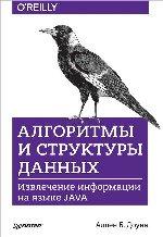 "книга ""Алгоритмы и структуры данных. Извлечение информации на языке Java, Аллен Б. Доуни"""