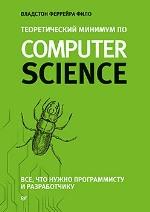 """книга """"Теоретический минимум по Computer Science. Все что нужно программисту и разработчику, Владстон Феррейра Фило"""""""