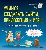 """книга """"Программирование для детей. Учимся создавать сайты, приложения и игры. HTML, CSS и JavaScript, Дэвид Уитни"""""""