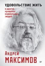 """книга """"Удовольствие жить и другие привычки нормальных людей, Андрей Максимов"""""""