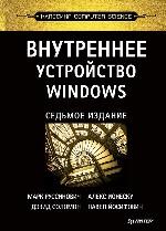 """книга """"Внутреннее устройство Windows. 7-е издание, Алекс Ионеску, Дэвид Соломон, Марк Руссинович, Павел Йосифович"""""""