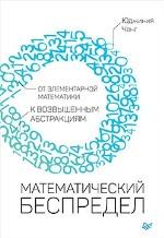 """книга """"Математический беспредел. От элементарной математики к возвышенным абстракциям, Юджиния Ченг"""""""