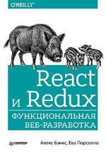 """книга """"React и Redux. Функциональная веб-разработка, Алекс Бэнкс, Ева Порселло"""""""