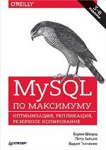 "книга ""MySQL по максимуму. Оптимизация, репликация, резервное копирование. 3-е издание, Бэрон Шварц, Петр Зайцев, Вадим Ткаченко"""