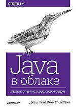 "книга ""Java в облаке. Spring Boot, Spring Cloud, Cloud Foundry, Джош Лонг, Кеннет Бастани - увеличить изображение"""