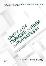 """книга """"Unity и C#. Геймдев от идеи до реализации. 2-е издание, Джереми Гибсон Бонд"""""""