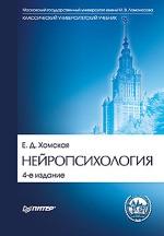 """книга """"Нейропсихология. Учебник для вузов. 4-е издание, Евгения Хомская"""""""