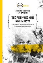 Теоретический минимум. Специальная теория относительности и классическая теория поля Леонард Сасскинд, Арт Фридман