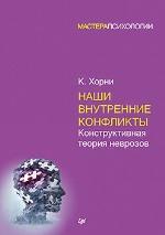 """книга """"Наши внутренние конфликты. Конструктивная теория неврозов, Карен Хорни"""""""