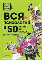"""книга """"Вся психология в 50 экспериментах. Собака Павлова, Адам Харт-Дэвис"""""""