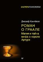 "книга ""Роман о Граале. Магия и тайна мифа о короле Артуре, Джозеф Кэмпбелл"""