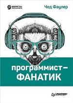 """книга """"Программист-фанатик, Чед Фаулер"""""""