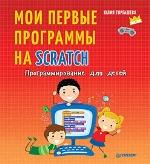 """книга """"Программирование для детей. Мои первые программы на Scratch, Юлия Торгашева"""""""