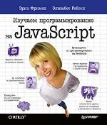 """книга """"Изучаем программирование на JavaScript, Эрик Фримен, Элизабет Робсон"""""""