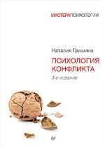 """книга """"Психология конфликта. 3-е издание, Наталия Гришина"""""""