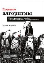 """книга """"Грокаем алгоритмы. Иллюстрированное пособие для программистов и любопытствующих, Адитья Бхаргава"""""""