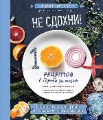 """книга """"Не сдохни! 100+ рецептов в борьбе за жизнь, Джин Стоун, Майкл Грегер"""""""