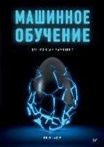"""книга """"Машинное обучение для бизнеса и маркетинга, Илья Кацов"""""""